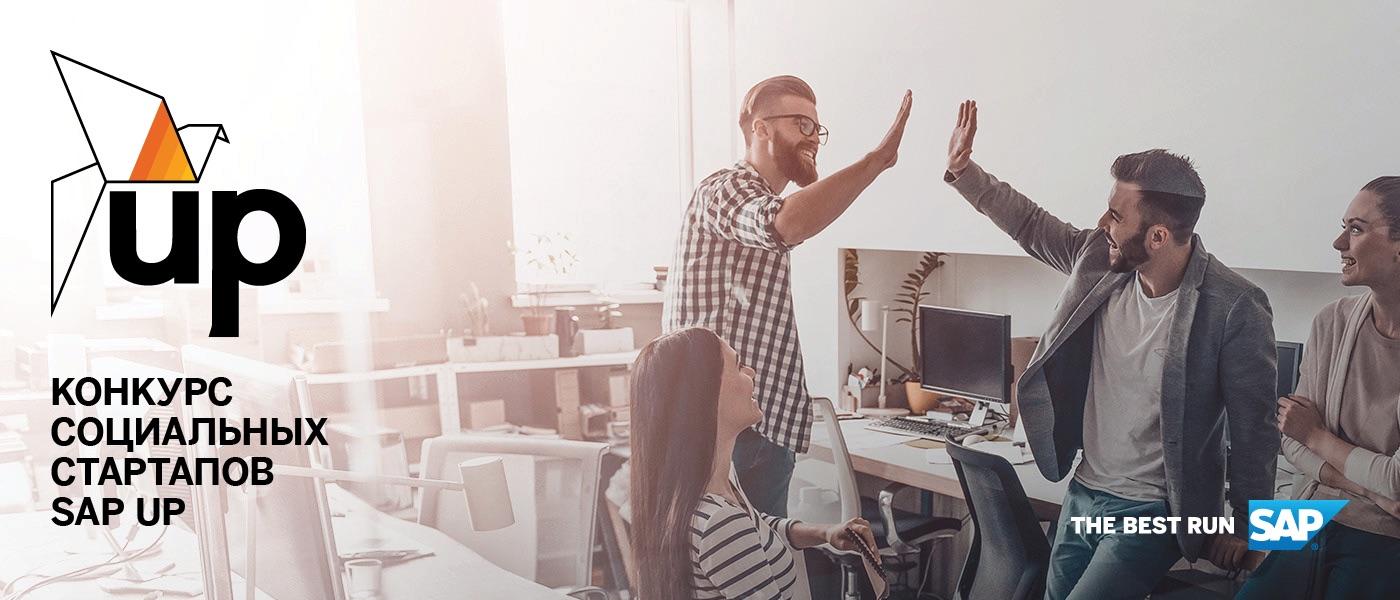 SAP UP: стартовал прием заявок на конкурс социальных проектов с призовым фондом более 7 000 000 тенге